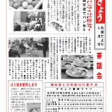 『3月28日・町会だより107号発行(函館市桔梗町会)』の画像