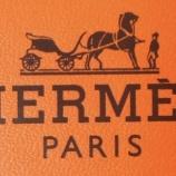 『【強気】エルメスが超高級な麻雀牌を販売!Hというロゴを貼るだけで10倍以上の値段で売れる高級ブランドの強み。』の画像