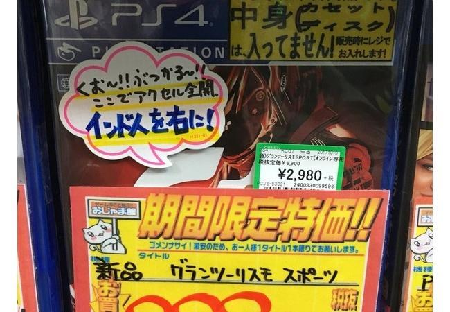 グランツーリスモSPORT、2990円!
