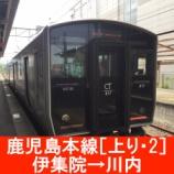 『鹿児島本線 車窓[上り・2]伊集院→川内』の画像