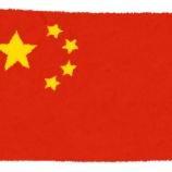 『【絶句】中国人の98%「コロナの世界拡散はアメリカの責任」』の画像