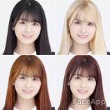 『【乃木坂46】大園桃子が『金髪』にした結果wwwwww』の画像