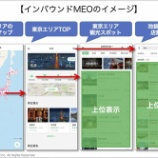 『【穷游(窮遊:Qyer)インバウンド対策】マルチ言語マップ検索最適化サービス「&インバウンドMEO」が穷游に対応』の画像