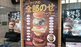【食】  日本のファーストフードの 全部の具がのってる「全部乗せバーガー(1130円)」という商品。  こいつはやべえよ・・・・・・。   【海外の反応】