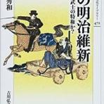 日本中世庶民の世界