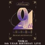 『【乃木坂46】緊急速報!!!『9th YEAR BIRTHDAY LIVE』ロゴデザインが解禁!!!!!!!!!!!!キタ━━━━(゚∀゚)━━━━!!!』の画像