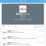 『Twitter(ツイッター) 美容室デジール&ワイズドギーフォローよろしくお願いしますッ!』の画像