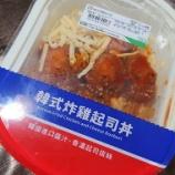 『【7-11】韓式炸雞起司丼 韓国風チキンチーズ丼』の画像
