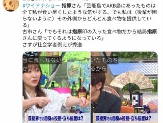 指原莉乃「AKB48村で先輩が耕して私が全部狩り尽くしたw」東野幸治「今もう現役の人、何もないやんwww」
