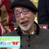 『【欅坂46】テリー伊藤、平手脱退について『彼女が作った詩を聞いてみたいよね。どういう気持ちで歌うのか・・・』【サンジャポ】』の画像