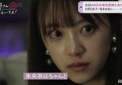 【衝撃】堀未央奈の涙&北野日奈子のセリフ・・・うるっとくる・・・・・