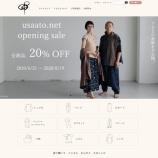 『うさとの服のオンライン販売「usaato.net」スタート』の画像