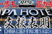 一歩も退かぬAPAホテルを支えよう!「田母神論文の時代、中川先生の時代、あの時に比較し、「メディアは様子見」をしている。」【小坪しんやのHP】