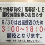 『9/30 台風接近のため佐世保駅前校開校時間を変更します。』の画像