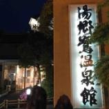 『【温泉巡り】File No.150 湯郷鷺温泉館 (岡山県美作市)』の画像