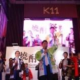 『「鹿児島焼酎祭 in 香港」開催!』の画像