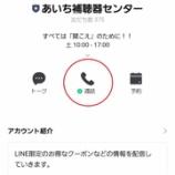 『LINEであいち補聴器センターへ電話可能【手話対応】【オンライン】【ビデオ通話】』の画像