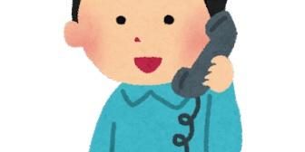 嫁実家から生活費の援助は受けてるけど好物じゃないもの貰ってもお礼を言うのが面倒。俺が電話してお礼言わないといけないの?