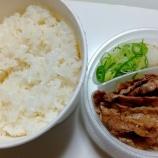 『LINEポケオで松屋の牛焼き肉定食テイクアウト!700円以上の注文で500引き!』の画像
