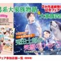 コスミック文庫α 大家族シリーズ二か月連続発売記念フェア開催!