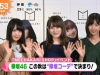 【画像】欅坂46渡邉理佐、やはり顔が圧倒的に小さいと話題にwww