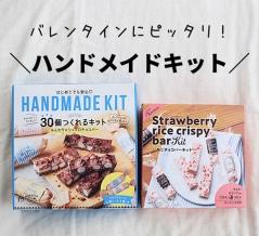 【KALDI他】バレンタインに♪「手作りキット」が簡単・買い足し不要でオススメ!