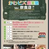 『飲食店コンサルタントによる飲食店創業セミナー』の画像