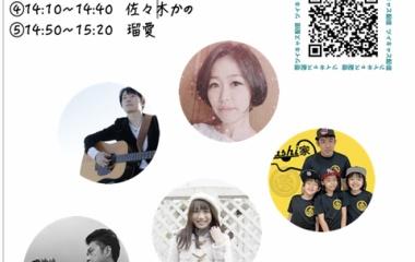 『6/13川口フェス ミニフェス音楽祭 ♪カワグチノdeストリート vol.1♪in武蔵浦和 Be人Room』の画像