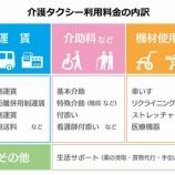 『介護タクシー利用料金』の画像