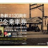 『「京急創立120周年記念乗車券」2018年2月24日より発売開始』の画像