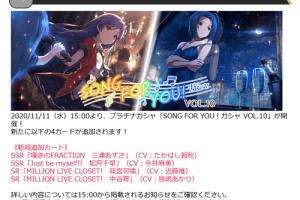 【ミリシタ】本日15時から『SONG FOR YOU!ガシャ VOL.10』開催!あずささん、千早、可憐、育のカードが登場!