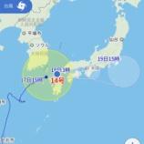 『台風14号』の画像