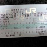 『「青春18きっぷ」で行く!大阪オフ会』の画像