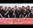 『【動画】モーニング娘。'19コンサートツアー秋 〜KOKORO&KARADA〜 グッズ紹介VTR』の画像