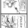 【四コマ漫画】世界最古の金属活字は捏造?