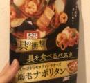 【朗報】最近の冷凍パスタ、美味すぎる🍝