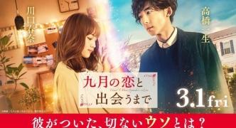 【悲報】川口春奈主演映画の監督、消えたくないと咽び泣く