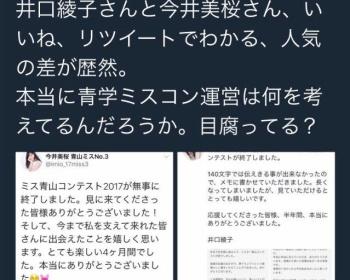 【ミス青学2017】井口綾子さん、Twitterの別垢でミスに選ばれた今井美桜さんと運営を叩いた疑惑が浮上→「端末の不具合」「不正にログインされた可能性がある。」