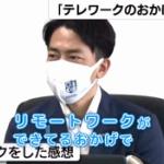 天才!小泉進次郎大臣、新作ポエム「リモートワークのおかげで」にネット大興奮!