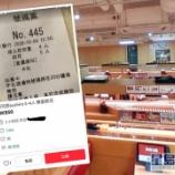 『【香港最新情報】「大人気の「スシロー」、順番待ち券が50ドルに」』の画像