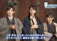 下尾みう、瀧野由美子、岩田陽菜出演「AKBグループと行く、ぶらり維新さんぽ 後編」公開中!
