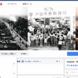 『いよいよ明日、戸田市市制施行50周年記念式典&記念イベント「とだ50祭」が始まります! とだ50祭の様子はFacebookページで実況投稿いたします!』の画像
