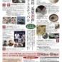 日野高校『温故創新』フェスティバル 12月2日~4日