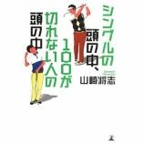 『山崎将志「シングルの頭の中、100が切れない人の頭の中」を読む。』の画像