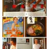 『横浜ウォーカーに』の画像