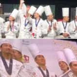 『パティシエの世界コンクールで日本が2位!「クープ・デュ・モンド・ドゥ・ラ・パティスリー2019」』の画像