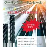 『【セール】3本で1本!グーリングオータムセール「RF 100 Speed」@グーリングジャパン㈱【切削工具】【エンドミル】』の画像