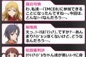 【グリマス】イベント「アイドルマスターズカップエボリューション8」ショートストーリーまとめ
