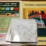 『山下達郎さんと千住博さんの対談から学ぶ勉強の仕方(5)』の画像