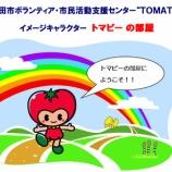 『戸田市ホームページに「トマピーの部屋」が開設されました! トマピーのキャラクター使用を希望される方はぜひご覧ください。』の画像